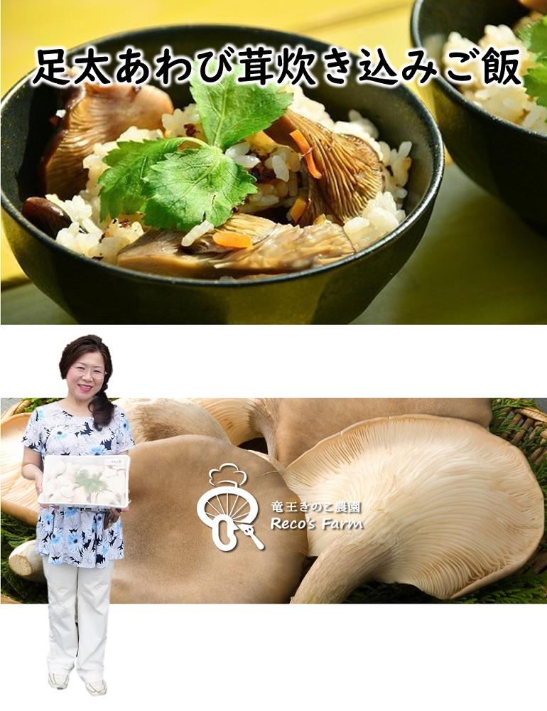 あわび茸の炊き込みご飯の素
