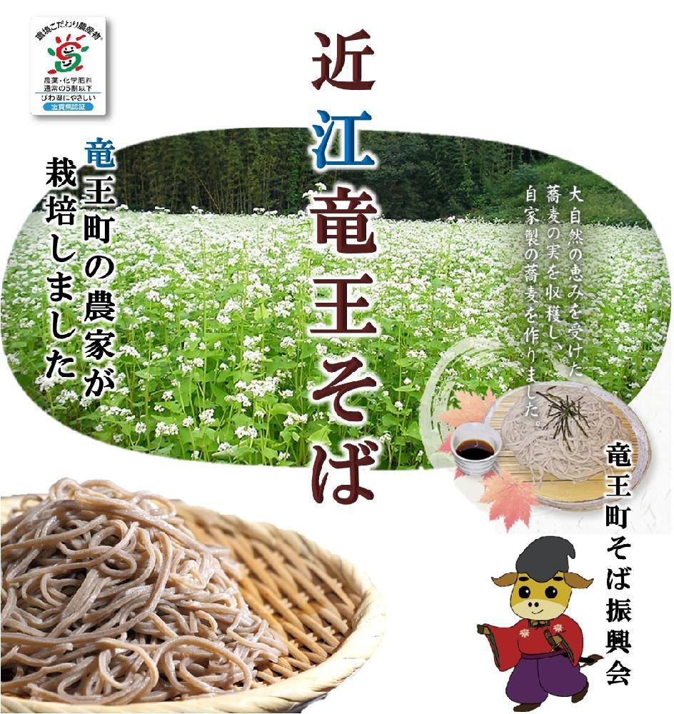 近江 そば煎茶