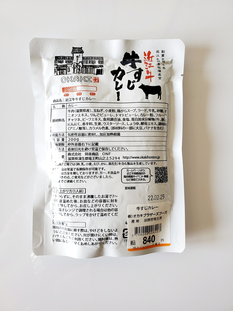 近江牛 牛すじカレーOKAKI