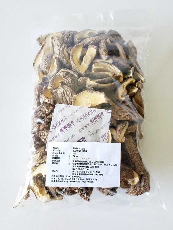乾燥椎茸 スライスカット