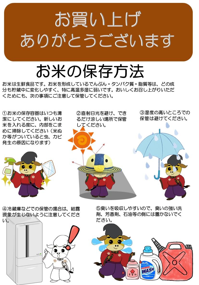 新米予約 玄米5� 2021年産 環境こだわり  日本晴れ
