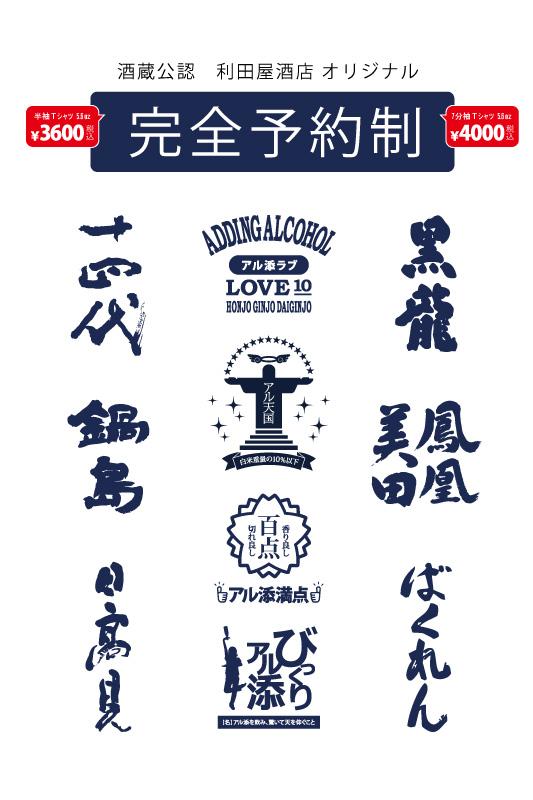 7分袖T2021/十四代/鍋島/黒龍/鳳凰美田/ばくれん/日高見