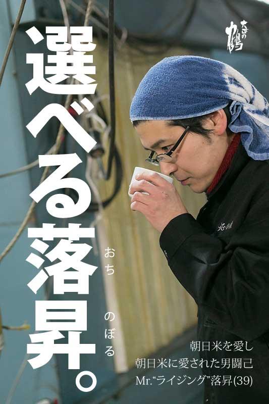 No.21/選べる落昇/直筆30本限定/大正の鶴 RISING Special Edition 1800ml