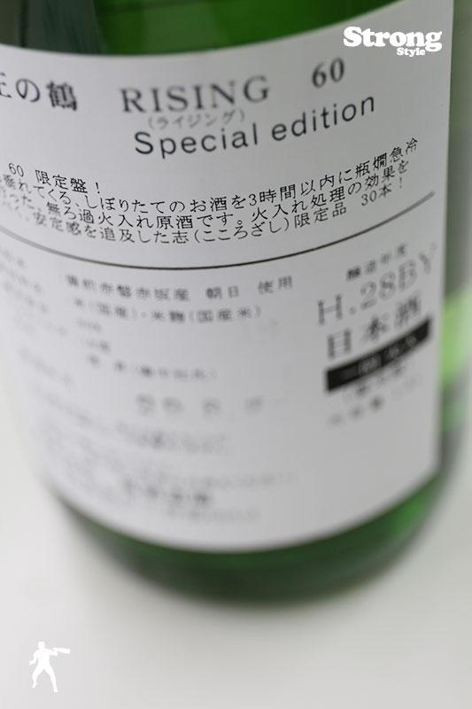 No.25/選べる落昇/直筆30本限定/大正の鶴 RISING Special Edition 1800ml