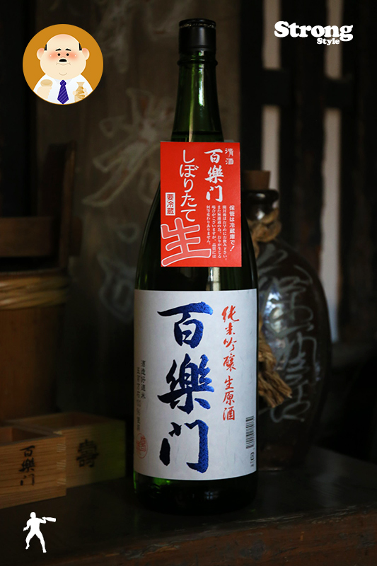 新酒/百楽門 純米吟醸 しぼりたて生原酒 1800ml