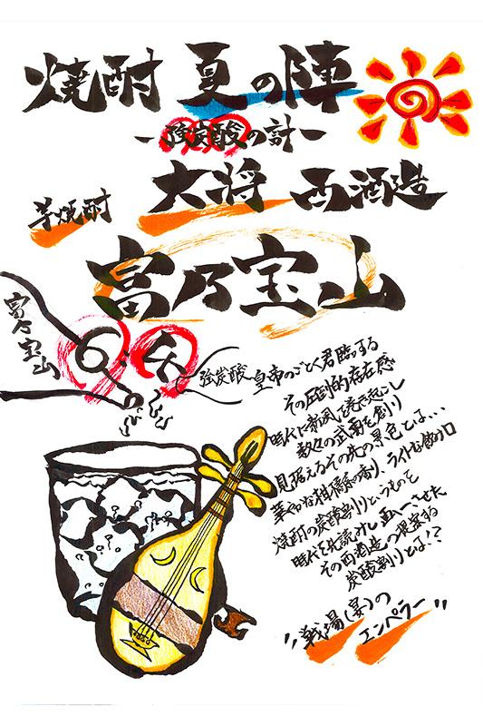 富乃宝山 720ml