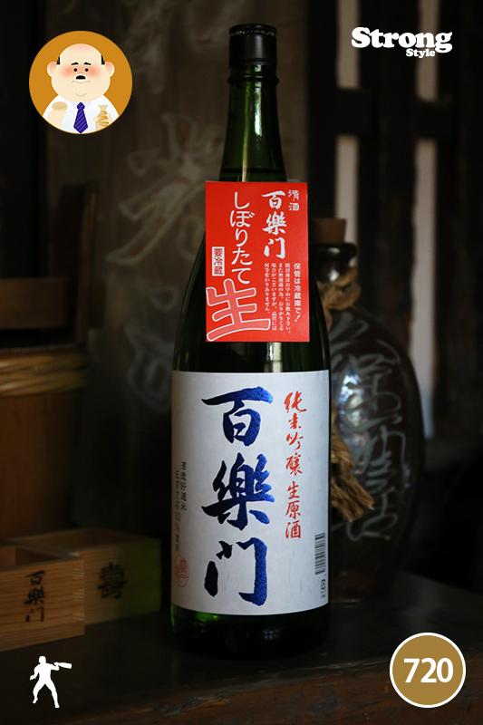 新酒/百楽門 純米吟醸 しぼりたて生原酒 720ml