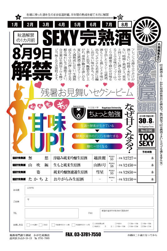SEXY完熟酒2018/山吹極 生もと純米生原酒 1800ml