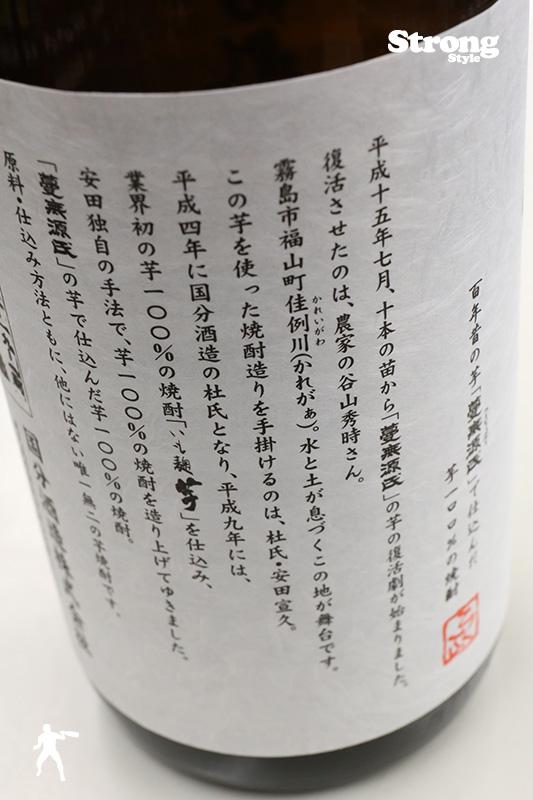 安田 yasuda 26° 1800ml