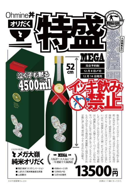 予約制/MEGA Ohmine 別注オリだくver. しぼりたて純米無濾過生原酒 4500ml
