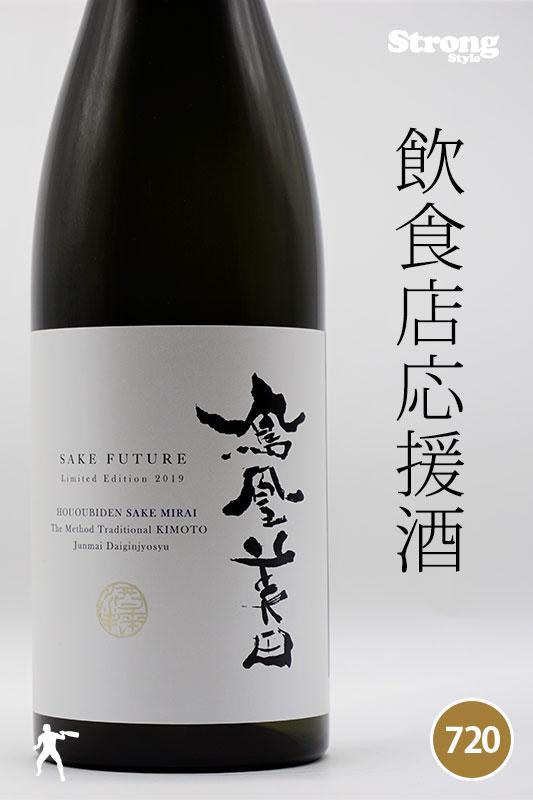 【飲食店限定/Tel.Fax受付】鳳凰美田 酒未来 きもと純米大吟醸 720ml