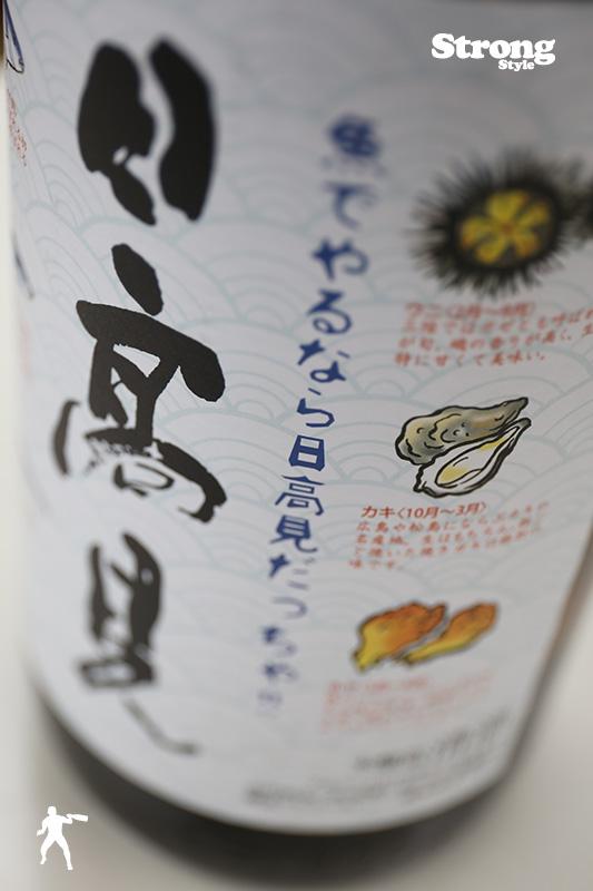 日高見 本醸造 辛口 1800ml
