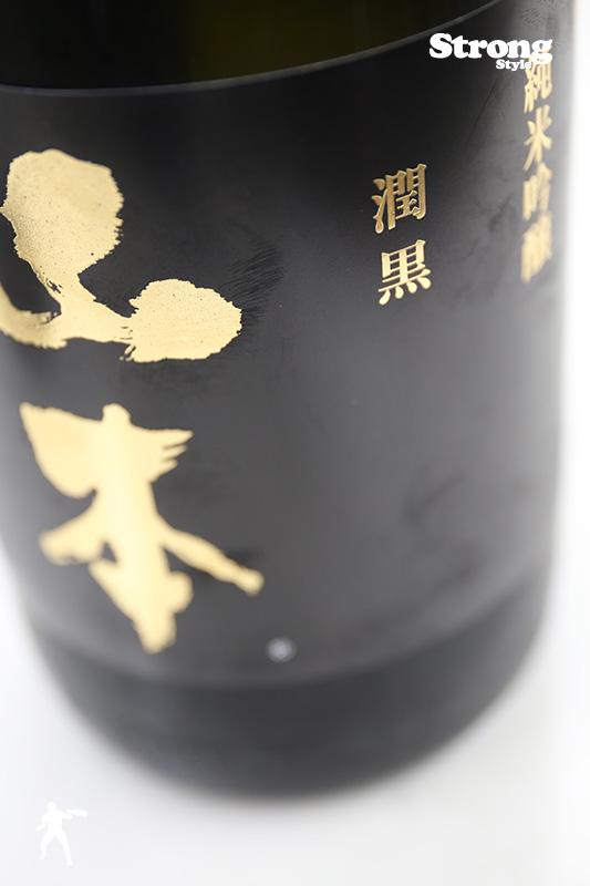 山本 ピュアブラック Pure Black 純米吟醸 1800ml