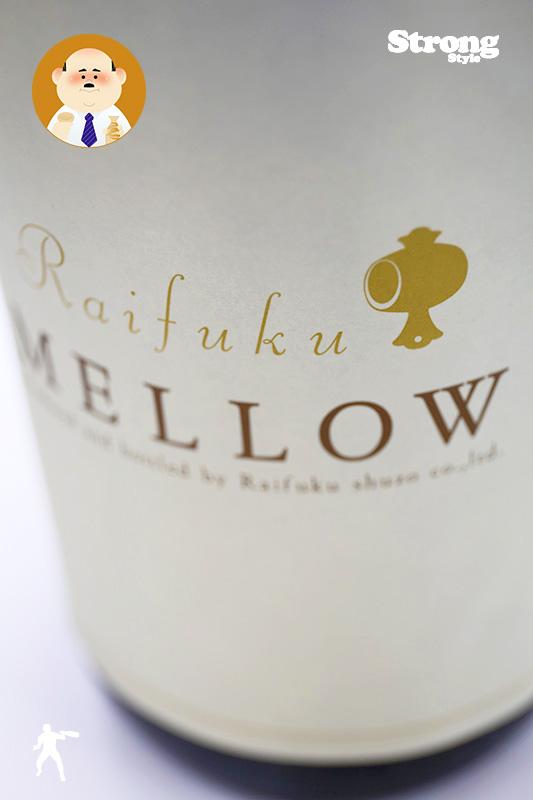 来福 MELLOW 貴醸酒 生酒 1800ml