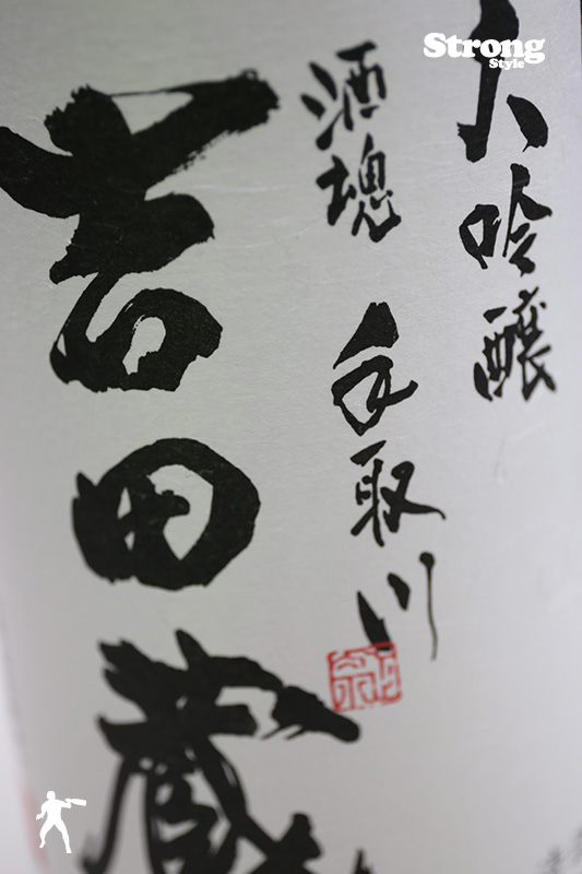 手取川 純米吟醸 吉田蔵 1800ml