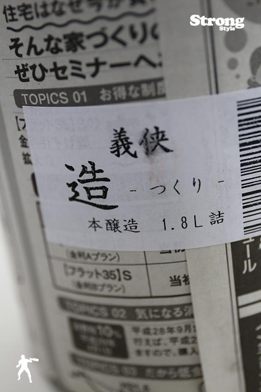 義侠 つくり 本醸造 1800ml
