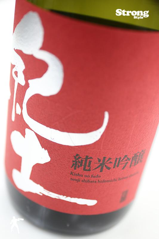 紀土 純米吟醸 720ml