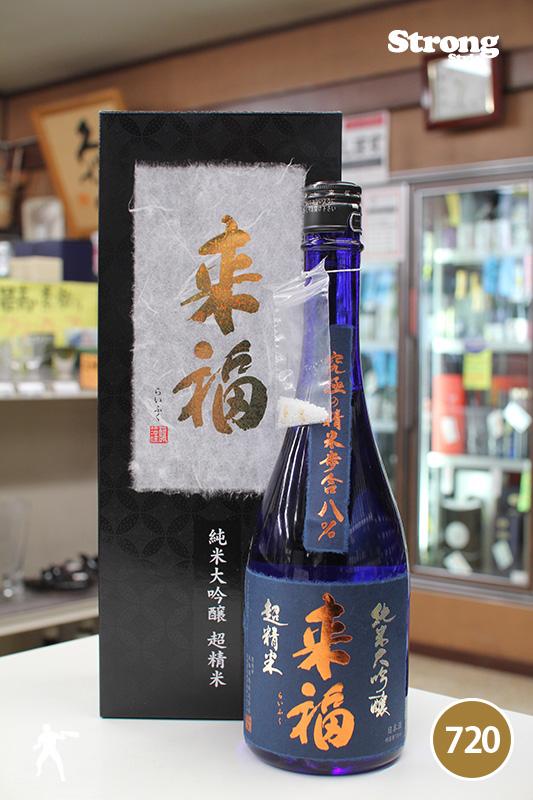 来福 超精米8% 純米大吟醸 720ml