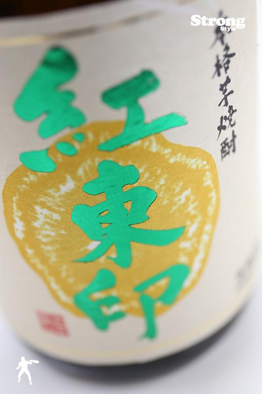宝山 紅東印 芋焼酎 1800ml