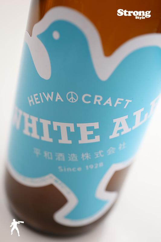 平和クラフト WHITE ALE(ホワイトエール) 330ml