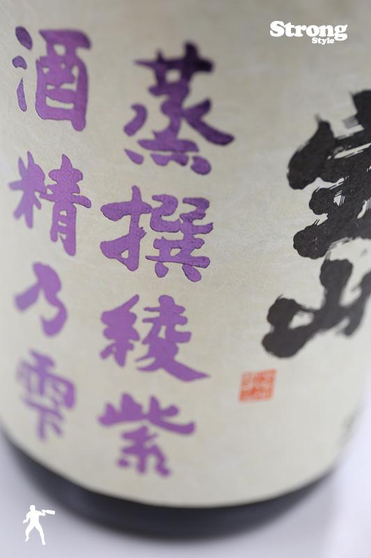 宝山 蒸撰綾紫 酒精乃雫 720ml