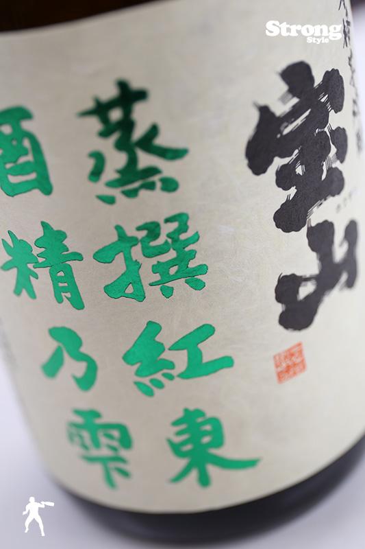 宝山 蒸撰紅東 酒精乃雫 1800ml