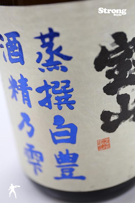 宝山 蒸撰白豊 酒精乃雫 1800ml
