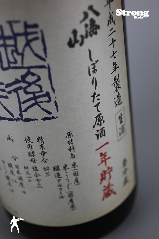 [一年貯蔵]八海山 しぼりたて生原酒 越後で候 1800ml