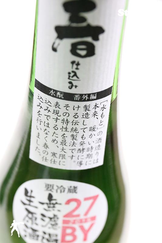 花巴 27BY 春仕込み 水もと純米 無濾過生原酒 1800ml