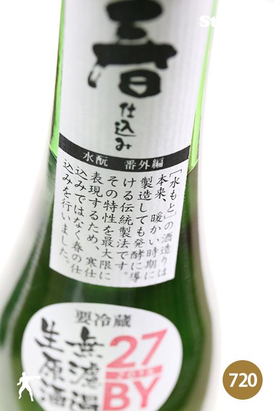 花巴 27BY 春仕込み 水もと純米 無濾過生原酒 720ml
