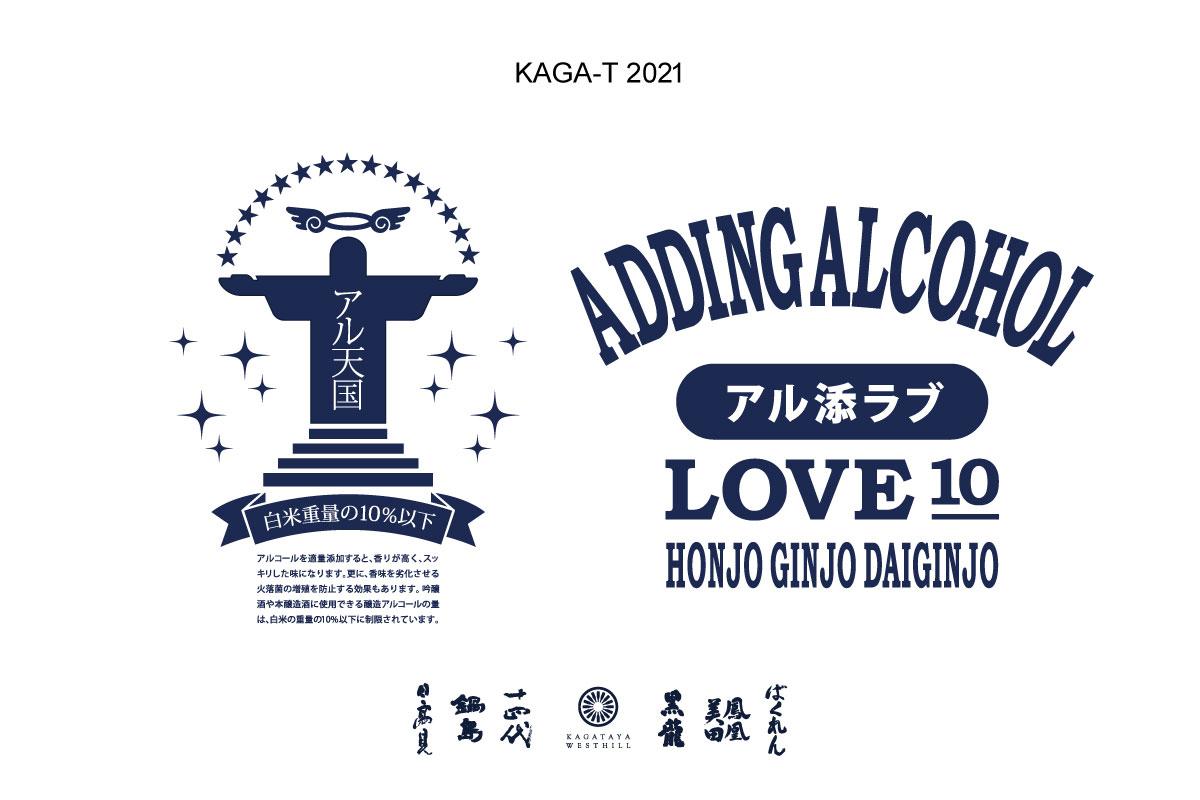 半袖T2021/十四代/鍋島/黒龍/鳳凰美田/ばくれん/日高見