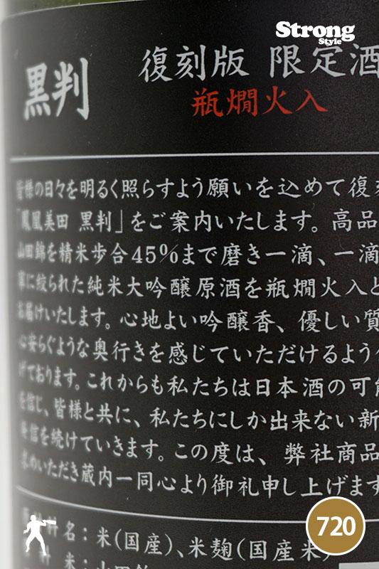 小林酒造公式Instagram1万人突破記念/予約制/鳳凰美田 黒判 純米大吟醸 復刻版 720ml