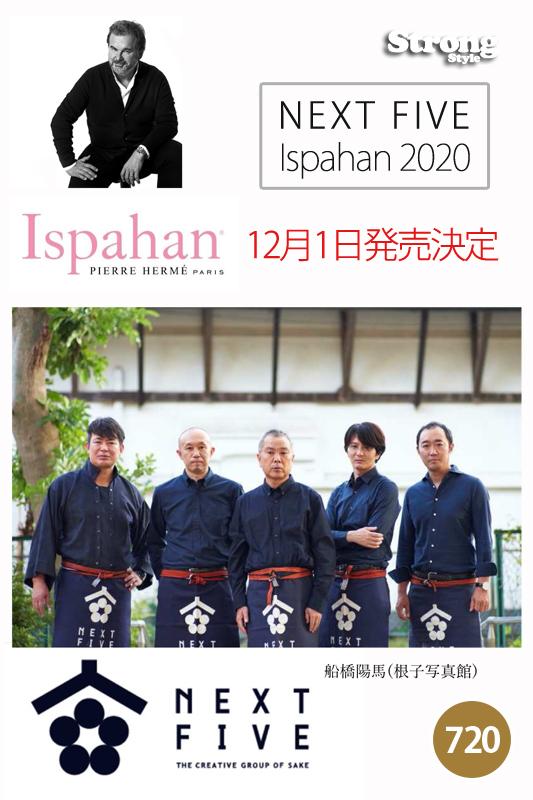 NEXT5 Ispahan 2020/ネクストファイブ イスパハン 2020/NEXT FIVE×Pierre Herme(ピエール エルメ)