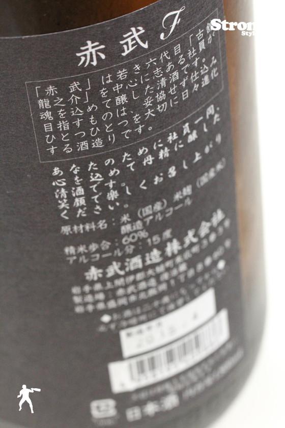 AKABU F 吟醸 1800ml