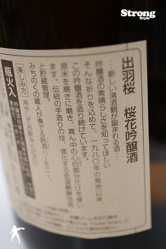 出羽桜 桜花吟醸酒 火入 1800ml