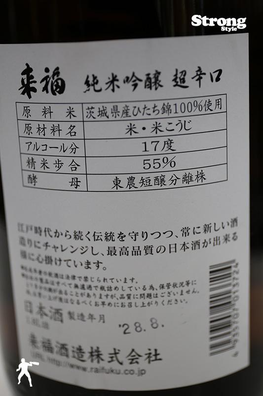 来福 純米吟醸 +18超辛口 1800ml