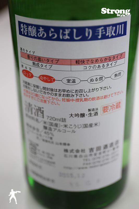 カガタヤ限定PB/手取川 大吟醸 特A山田45 特醸あらばしり 1800ml