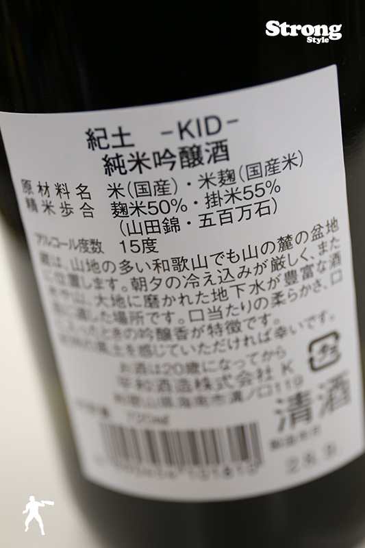 紀土 純米吟醸 1800ml