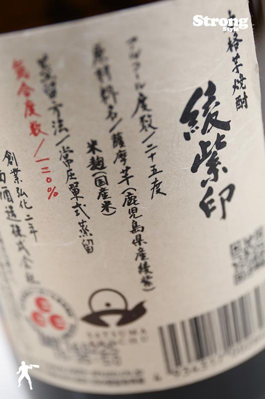 宝山 綾紫印 芋焼酎 1800ml