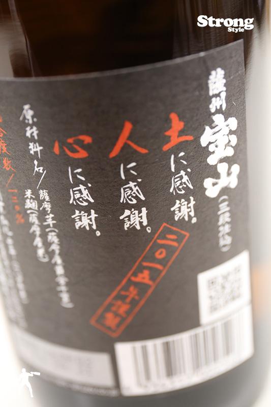 薩州宝山 三段仕込 芋焼酎 900ml