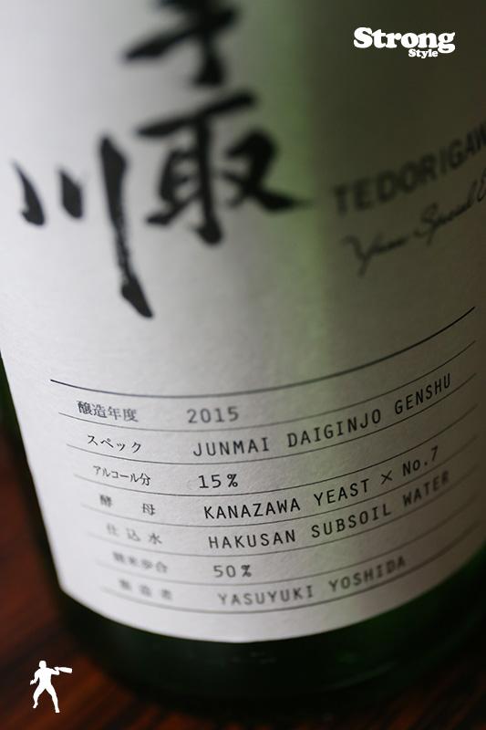 手取川 Yasu special Edition 純米大吟醸 無濾過原酒 720ml