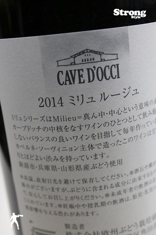 カーブドッチ 2019 ミリュ・ルージュ 赤 CAVE D'OCCI Rouge 750ml