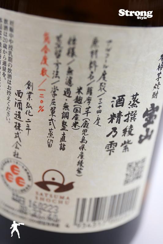 宝山 蒸撰綾紫 酒精乃雫 1800ml