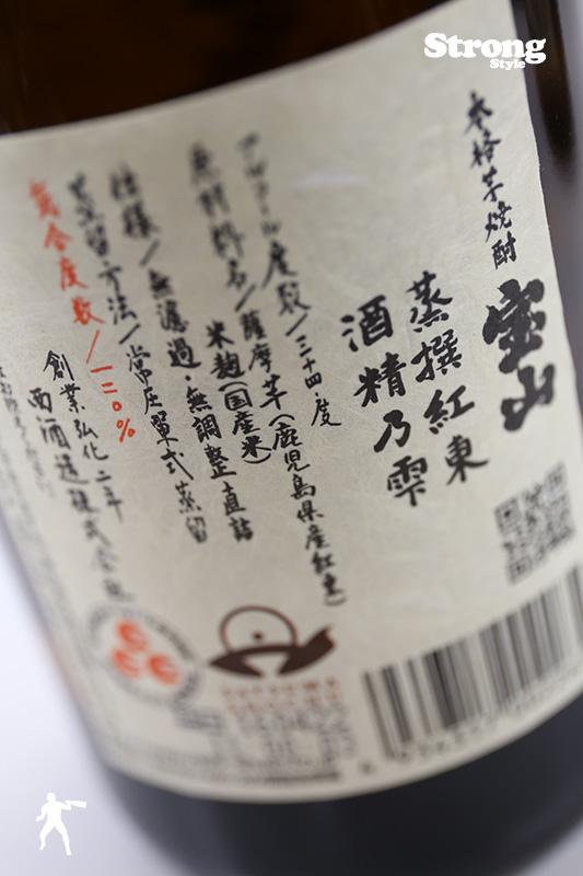 宝山 蒸撰紅東 酒精乃雫 720ml