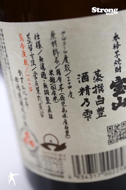 宝山 蒸撰白豊 酒精乃雫 720ml