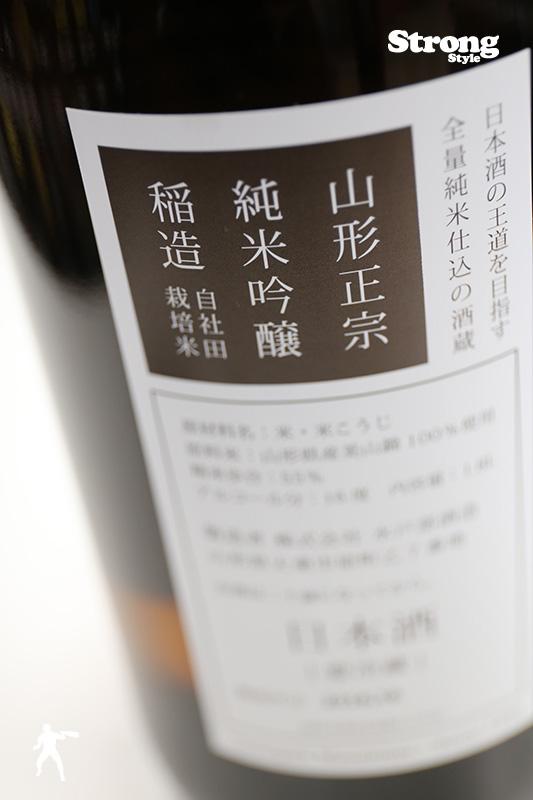山形正宗 純米吟醸 稲造2015 1800ml