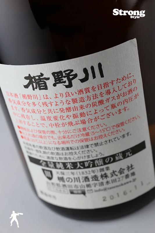楯野川 純米大吟醸 燗酒 1800ml