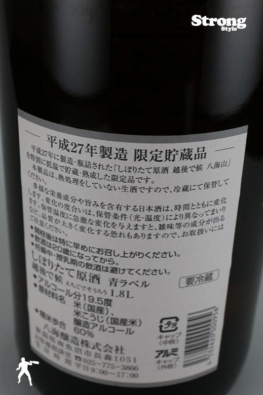 [一年貯蔵]八海山 しぼりたて生原酒 越後で候 720ml