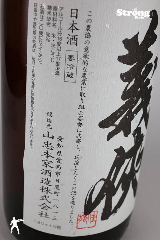 新酒/義侠 滓がらみ南砺五百万石 純米生原酒  1800ml
