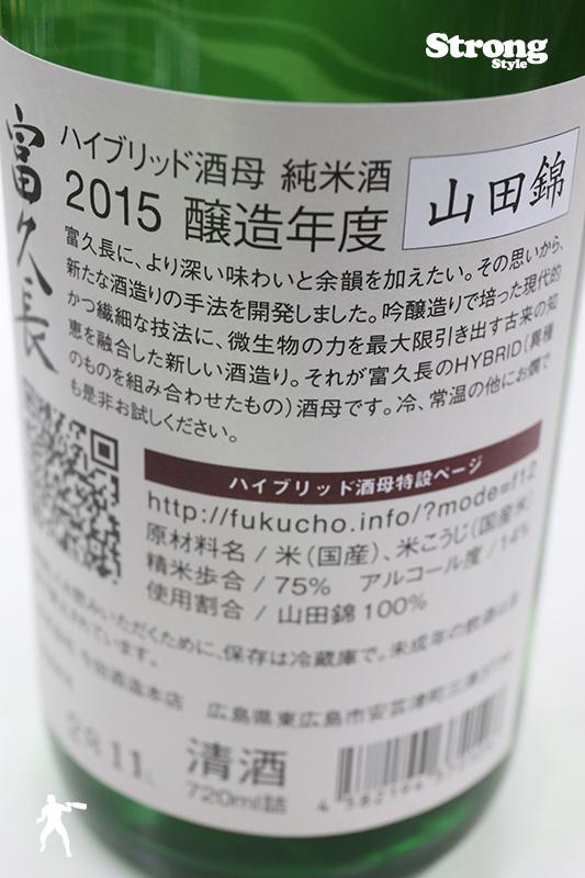 富久長 純米 ハイブリット酒母 山田錦 720ml